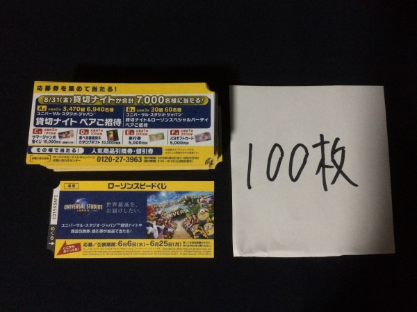 送料無料 未開封 100枚 ローソン スピードくじ 応募券 USJ ユニバーサルスタジオジャパン