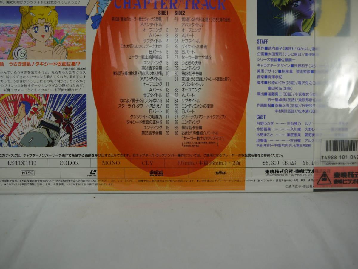 美少女戦士 セーラームーン LASER DISC LD レーザーディスク TOEI 東映 vol9_画像6