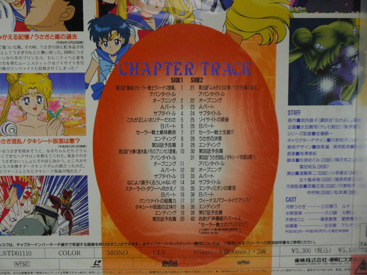 美少女戦士 セーラームーン LASER DISC LD レーザーディスク TOEI 東映 vol9_画像4