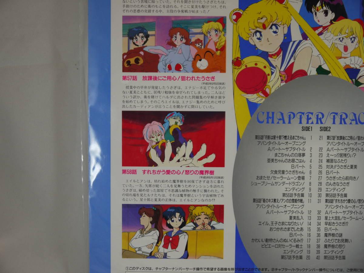 美少女戦士 セーラームーンR LASER DISC LD レーザーディスク TOEI 東映 vol3_画像4