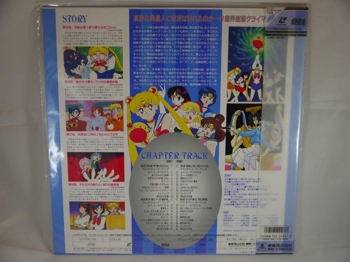 美少女戦士 セーラームーンR LASER DISC LD レーザーディスク TOEI 東映 vol3_画像2