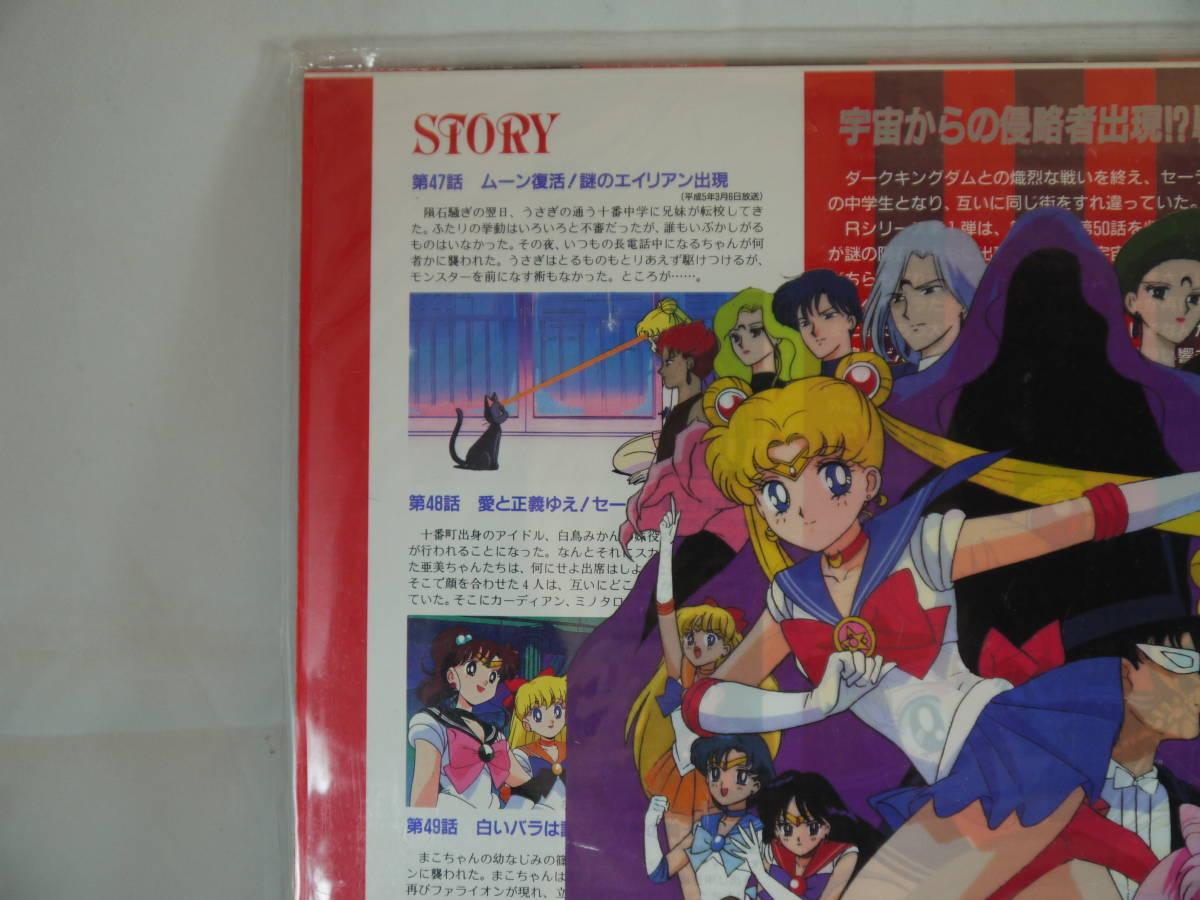美少女戦士 セーラームーンR LASER DISC LD レーザーディスク TOEI 東映 vol1_画像3