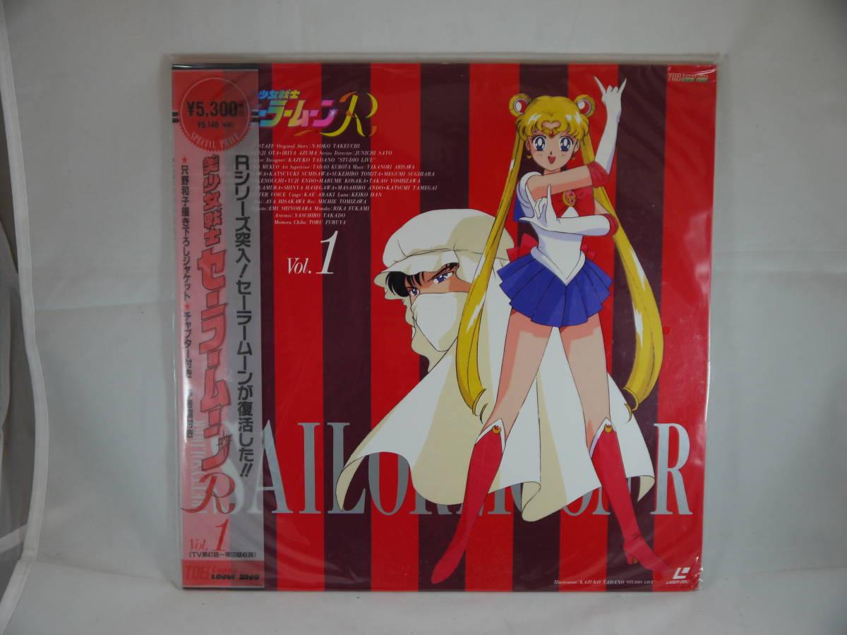 美少女戦士 セーラームーンR LASER DISC LD レーザーディスク TOEI 東映 vol1_画像1