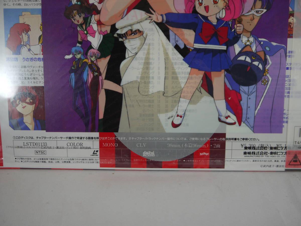 美少女戦士 セーラームーンR LASER DISC LD レーザーディスク TOEI 東映 vol1_画像6