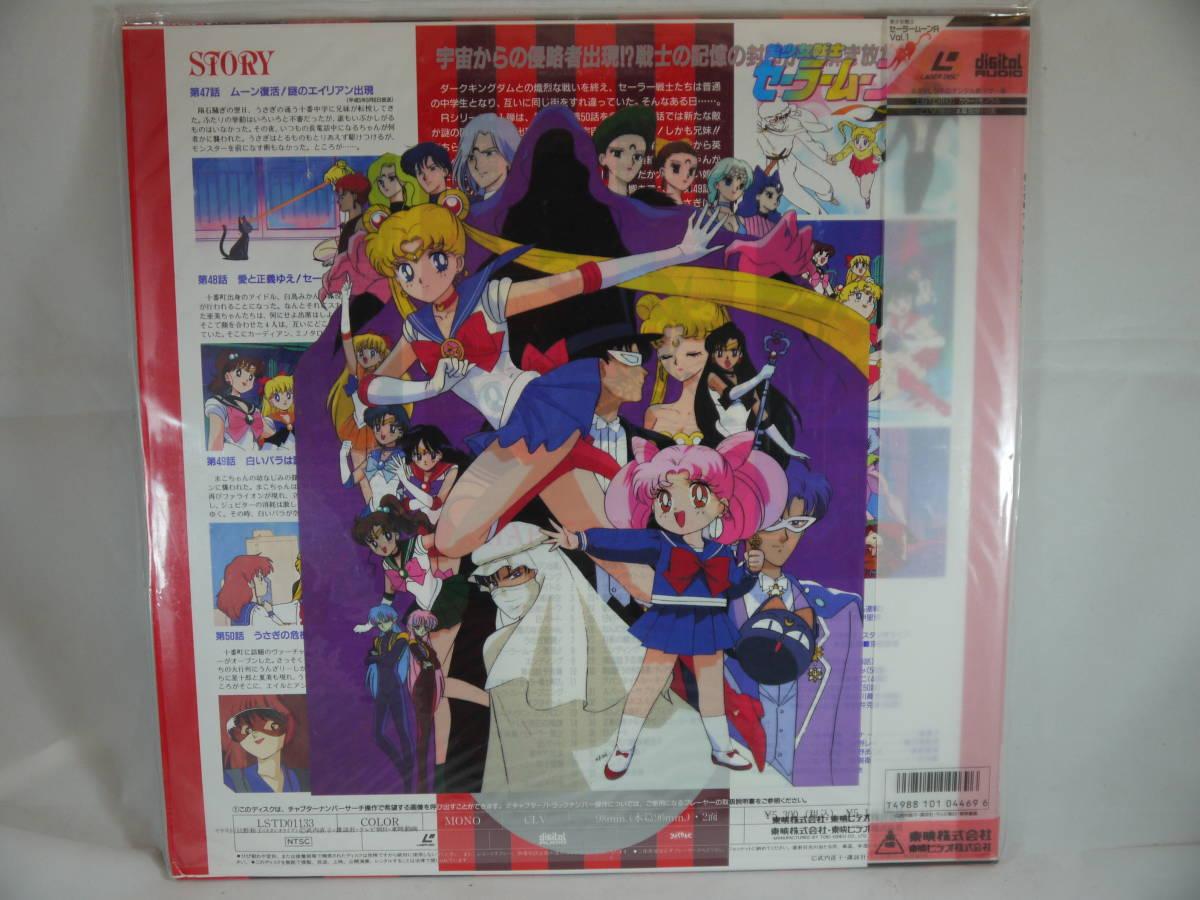 美少女戦士 セーラームーンR LASER DISC LD レーザーディスク TOEI 東映 vol1_画像2