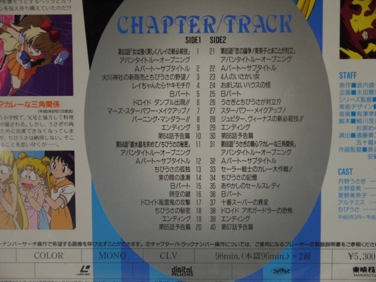 美少女戦士 セーラームーンR LASER DISC LD レーザーディスク TOEI 東映 vol5 アニメ_画像5