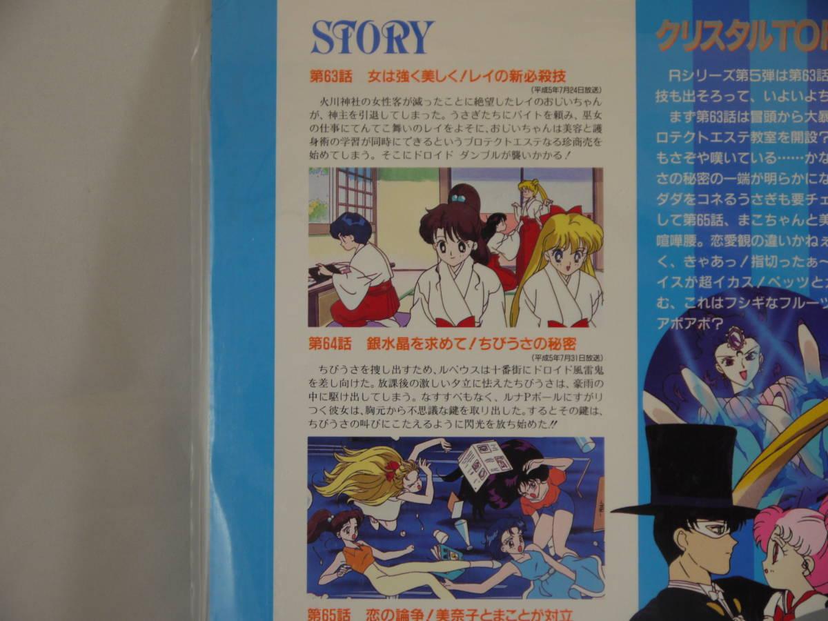 美少女戦士 セーラームーンR LASER DISC LD レーザーディスク TOEI 東映 vol5 アニメ_画像3