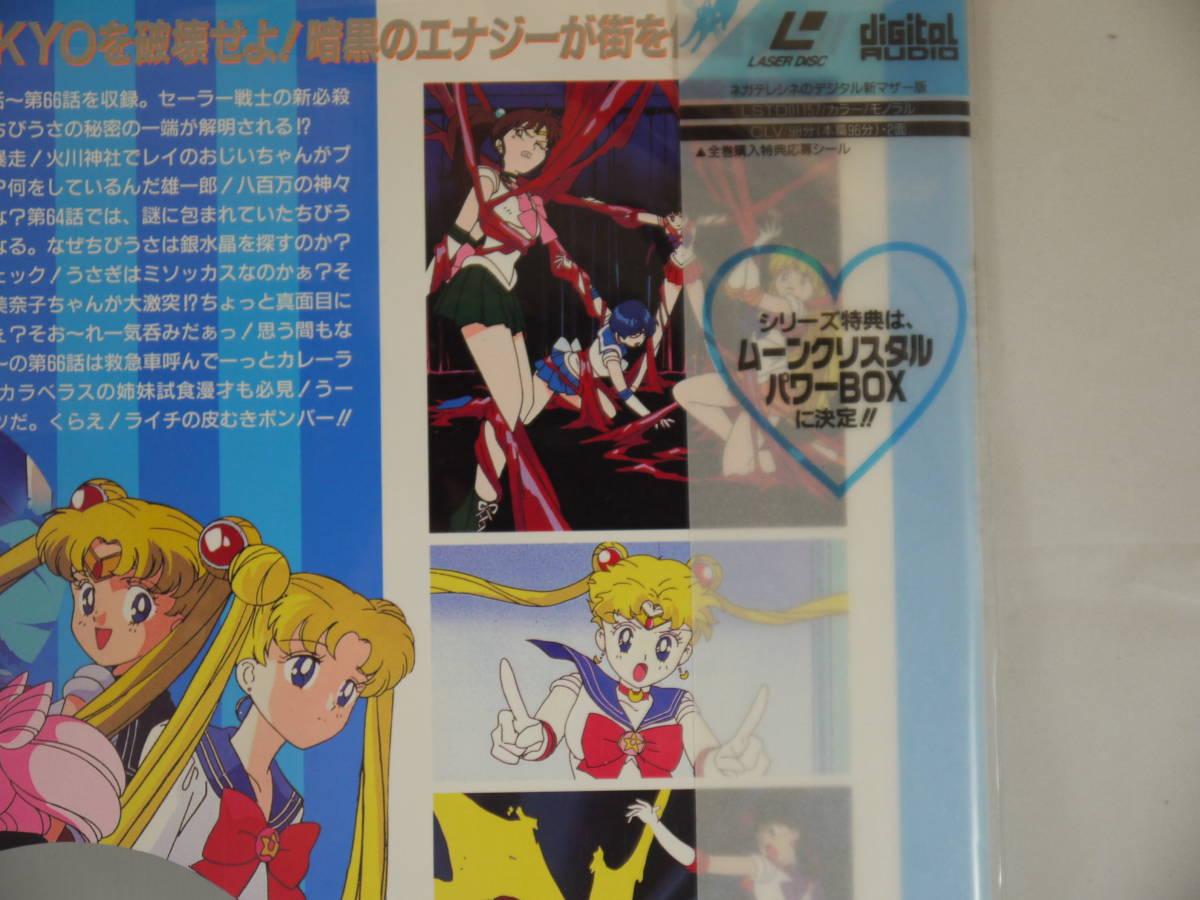 美少女戦士 セーラームーンR LASER DISC LD レーザーディスク TOEI 東映 vol5 アニメ_画像6