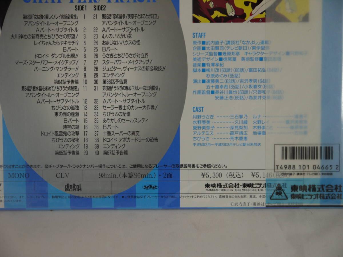美少女戦士 セーラームーンR LASER DISC LD レーザーディスク TOEI 東映 vol5 アニメ_画像7