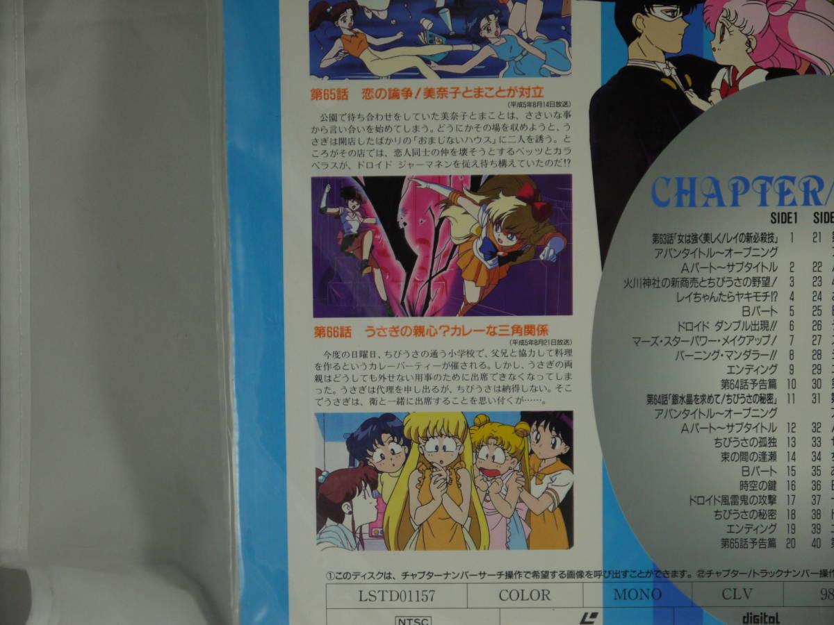 美少女戦士 セーラームーンR LASER DISC LD レーザーディスク TOEI 東映 vol5 アニメ_画像4