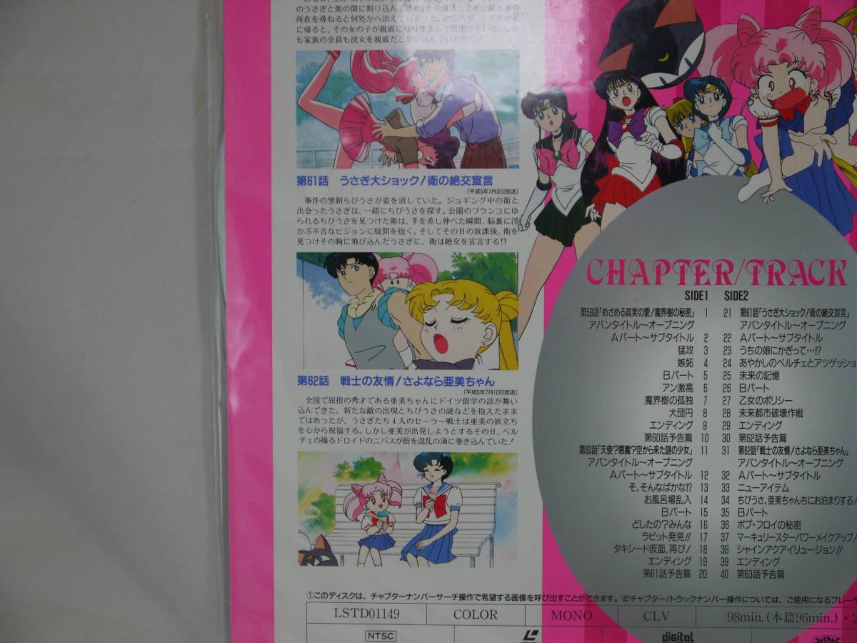 美少女戦士 セーラームーンR LASER DISC LD レーザーディスク TOEI 東映 vol4 アニメ_画像4