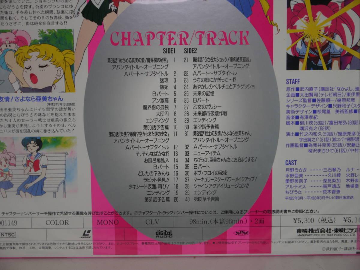 美少女戦士 セーラームーンR LASER DISC LD レーザーディスク TOEI 東映 vol4 アニメ_画像5