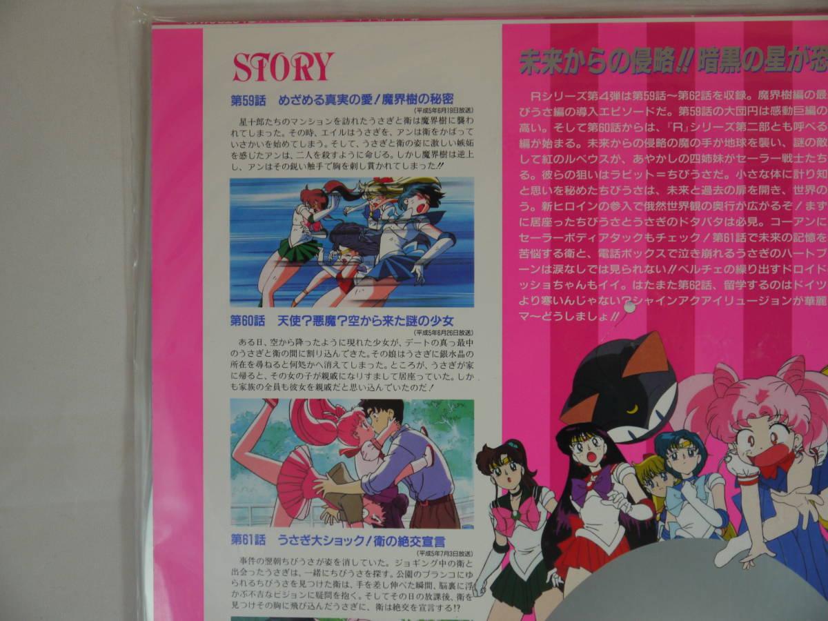 美少女戦士 セーラームーンR LASER DISC LD レーザーディスク TOEI 東映 vol4 アニメ_画像3