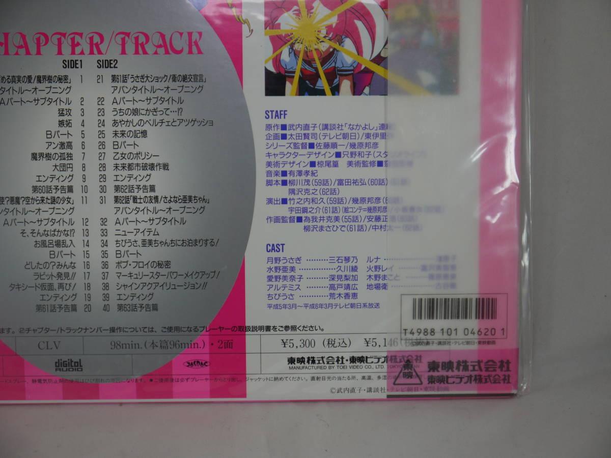 美少女戦士 セーラームーンR LASER DISC LD レーザーディスク TOEI 東映 vol4 アニメ_画像7
