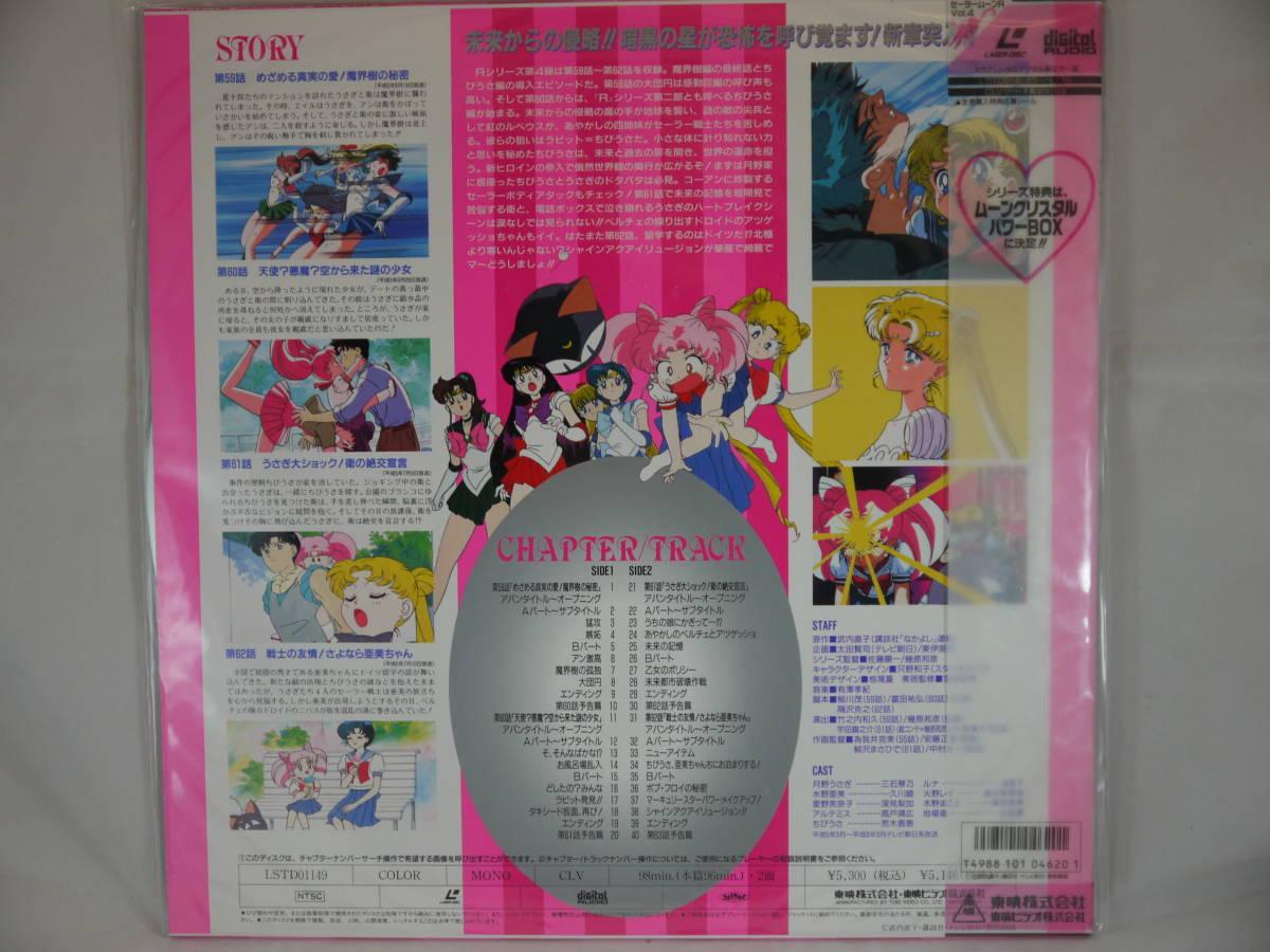 美少女戦士 セーラームーンR LASER DISC LD レーザーディスク TOEI 東映 vol4 アニメ_画像2