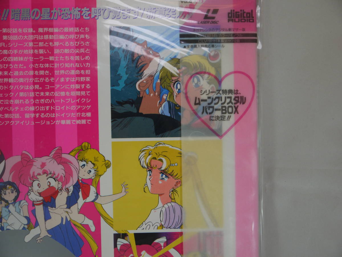 美少女戦士 セーラームーンR LASER DISC LD レーザーディスク TOEI 東映 vol4 アニメ_画像6