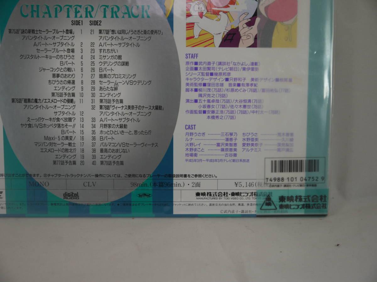 美少女戦士 セーラームーンR LASER DISC LD レーザーディスク TOEI 東映 vol8 アニメ_画像7