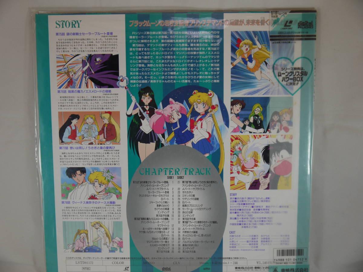 美少女戦士 セーラームーンR LASER DISC LD レーザーディスク TOEI 東映 vol8 アニメ_画像2