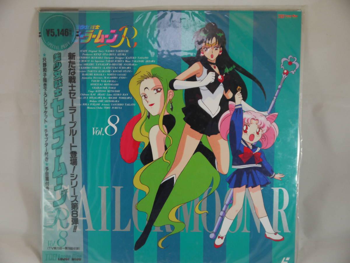 美少女戦士 セーラームーンR LASER DISC LD レーザーディスク TOEI 東映 vol8 アニメ_画像1