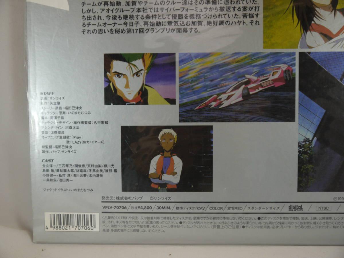 新世紀 GPX サイバーフォーミュラ SIN ROUND1 不敗神話 LASER DISC LD レーザーディスク_画像4