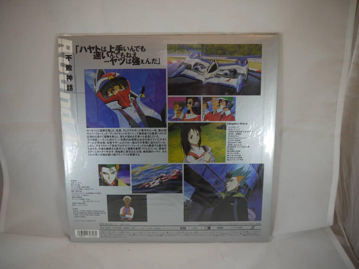 新世紀 GPX サイバーフォーミュラ SIN ROUND1 不敗神話 LASER DISC LD レーザーディスク_画像2