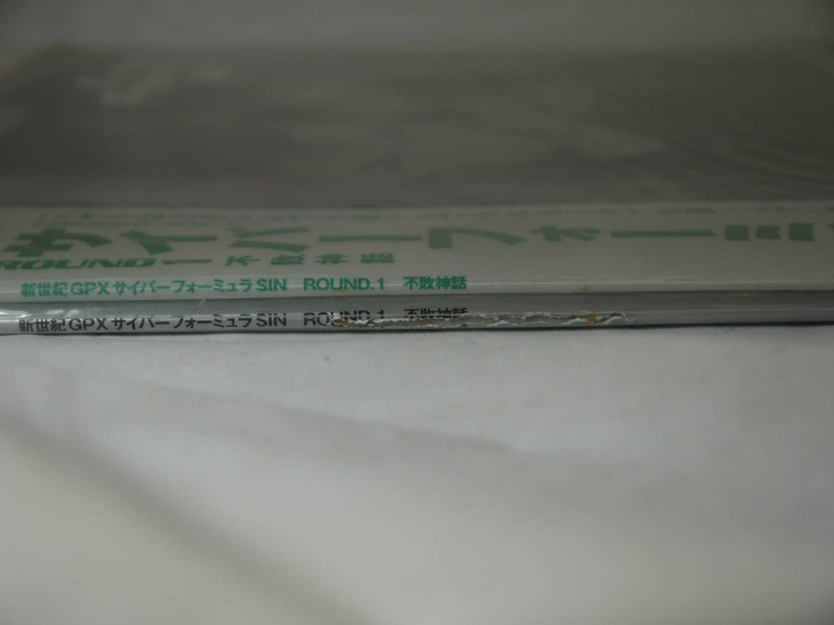 新世紀 GPX サイバーフォーミュラ SIN ROUND1 不敗神話 LASER DISC LD レーザーディスク_画像7