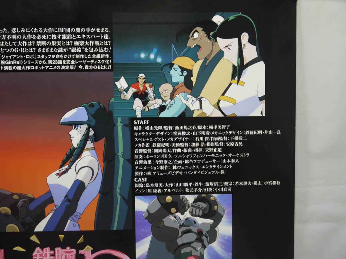 鉄腕 Gin Rei Episode23 禁断の果実を奪還せよ 極楽大作戦 AMUSE EMOTION LASER DISC LD レーザーディスク_画像4