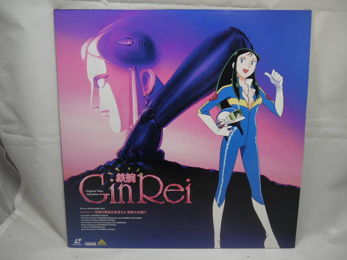 鉄腕 Gin Rei Episode23 禁断の果実を奪還せよ 極楽大作戦 AMUSE EMOTION LASER DISC LD レーザーディスク_画像1