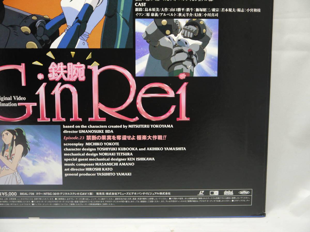 鉄腕 Gin Rei Episode23 禁断の果実を奪還せよ 極楽大作戦 AMUSE EMOTION LASER DISC LD レーザーディスク_画像6