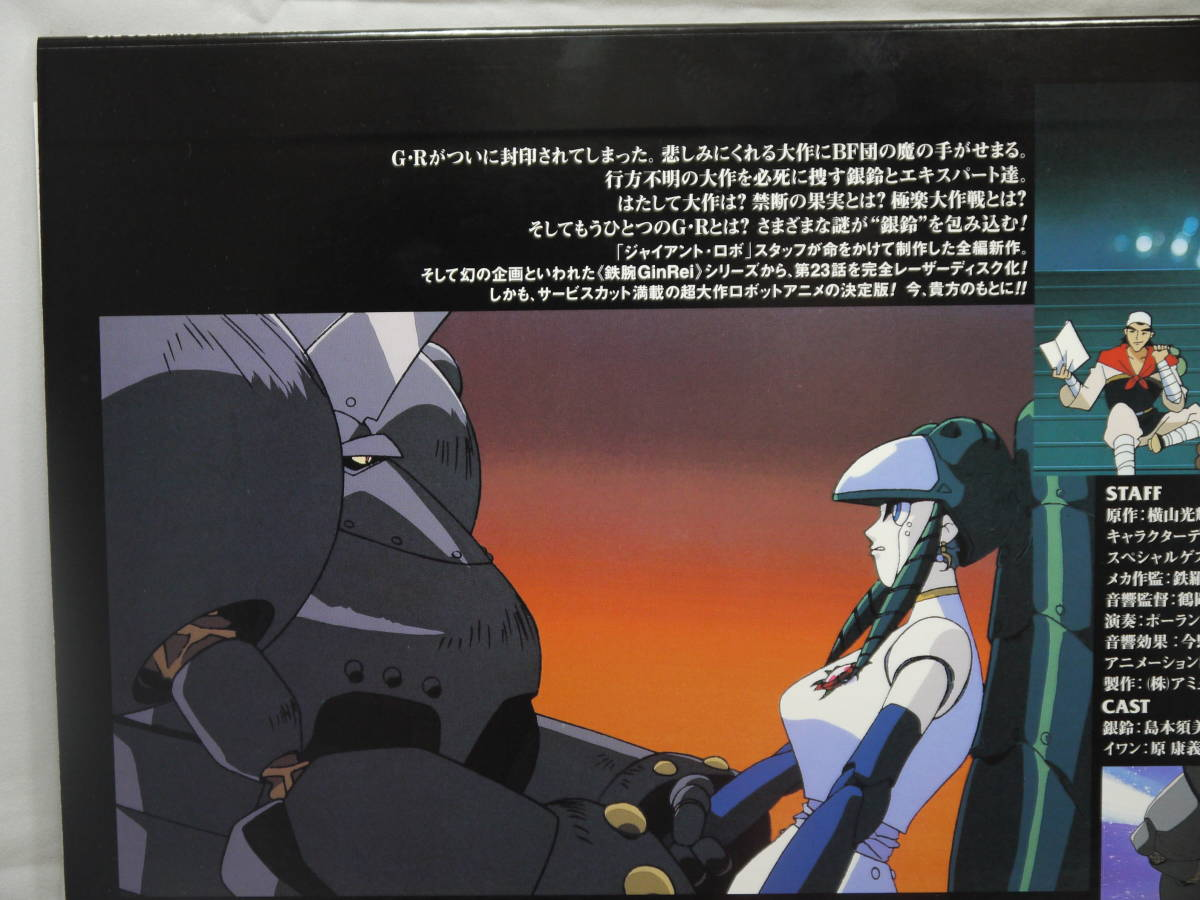 鉄腕 Gin Rei Episode23 禁断の果実を奪還せよ 極楽大作戦 AMUSE EMOTION LASER DISC LD レーザーディスク_画像3