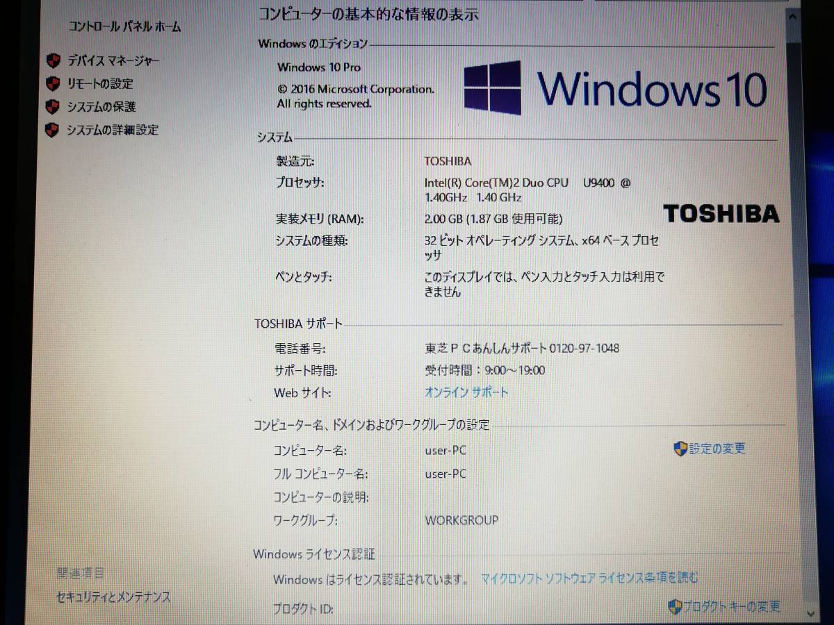 ☆☆☆ 東芝ダイナブック SS RX2L SSD120GB windows10 2GB wifi ☆☆☆_画像6