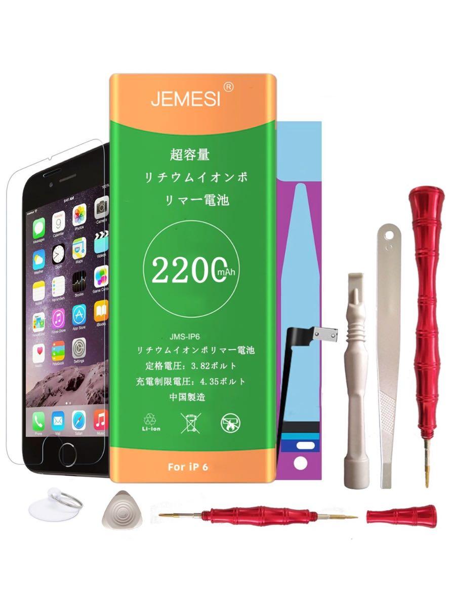 2c04cf5c4a 【新品】iphone6 交換用 バッテリー 大容量 2200mAh PSE基準 工具 日本語説明
