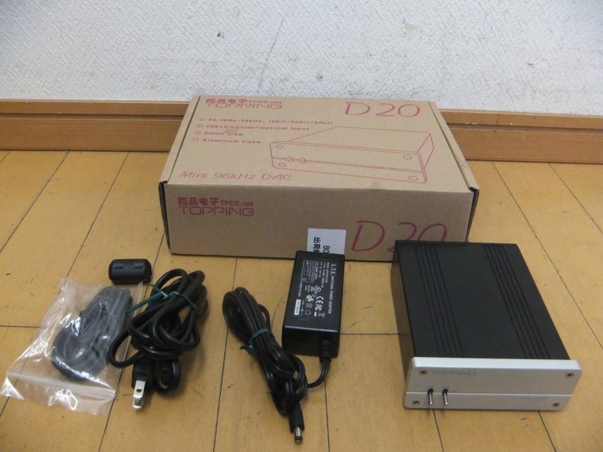 ★TOPPING/トッピング[D20]デジタルアンプ?/Mini 96kHz DAC/ジャンク