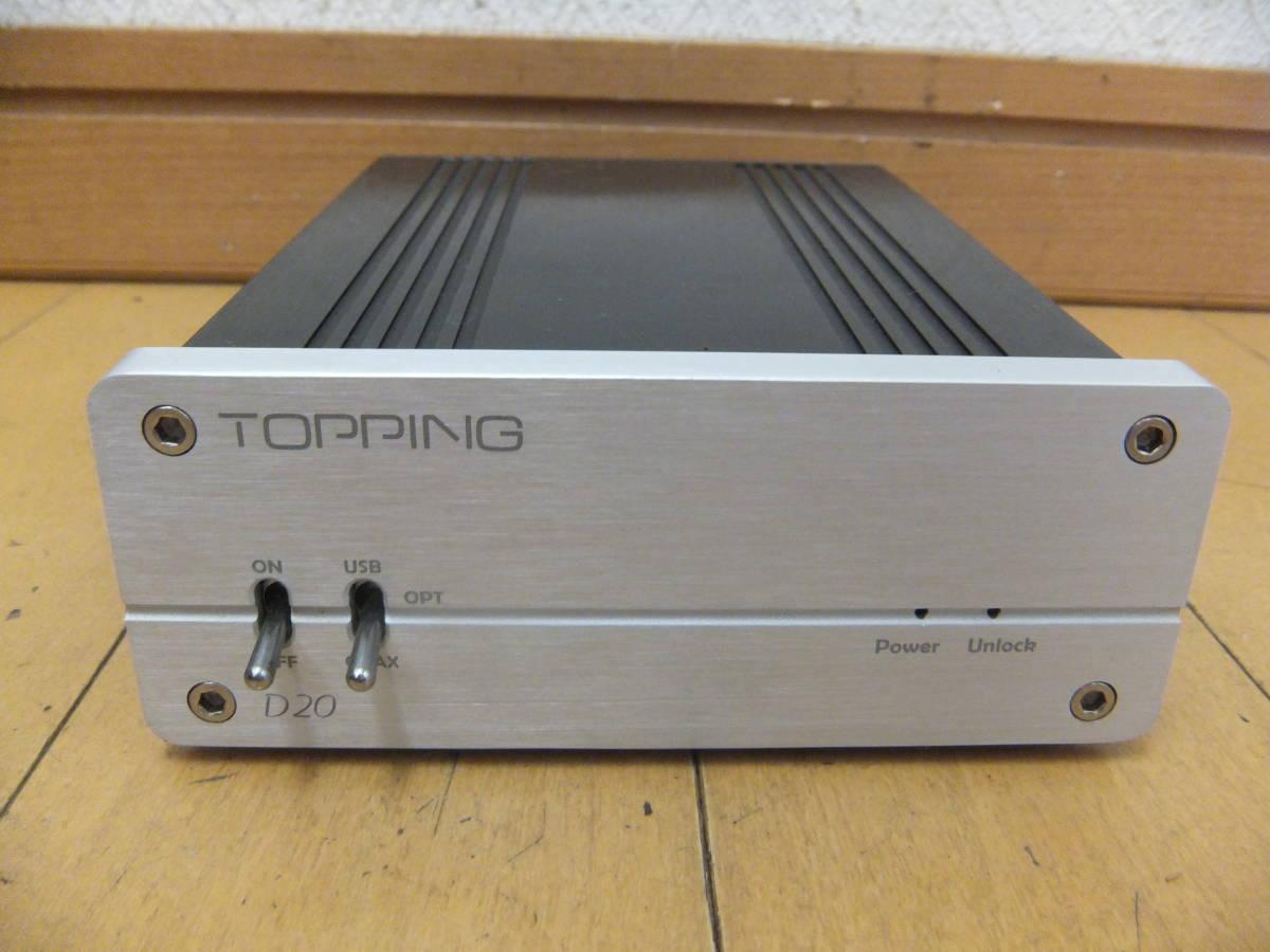 ★TOPPING/トッピング[D20]デジタルアンプ?/Mini 96kHz DAC/ジャンク_画像2