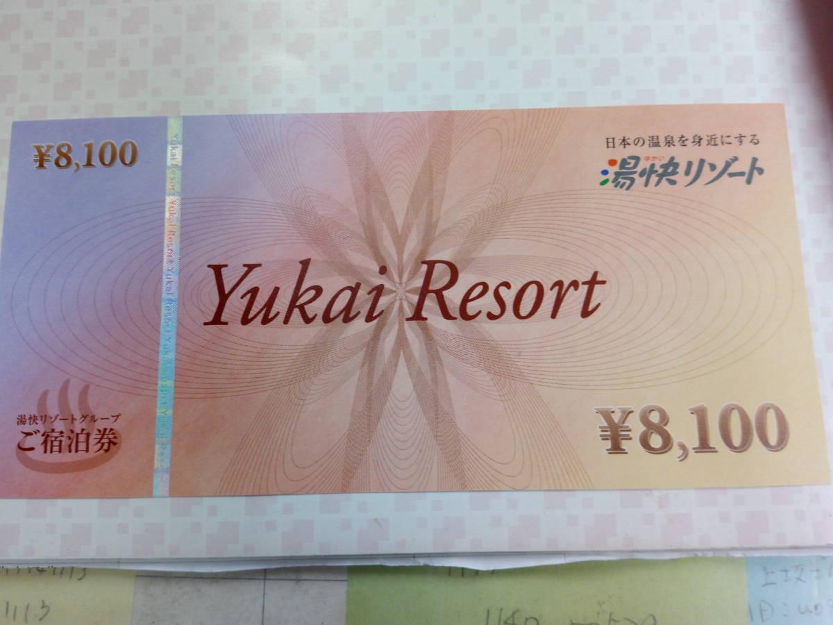 湯快リゾート宿泊券 8100円分 送料込