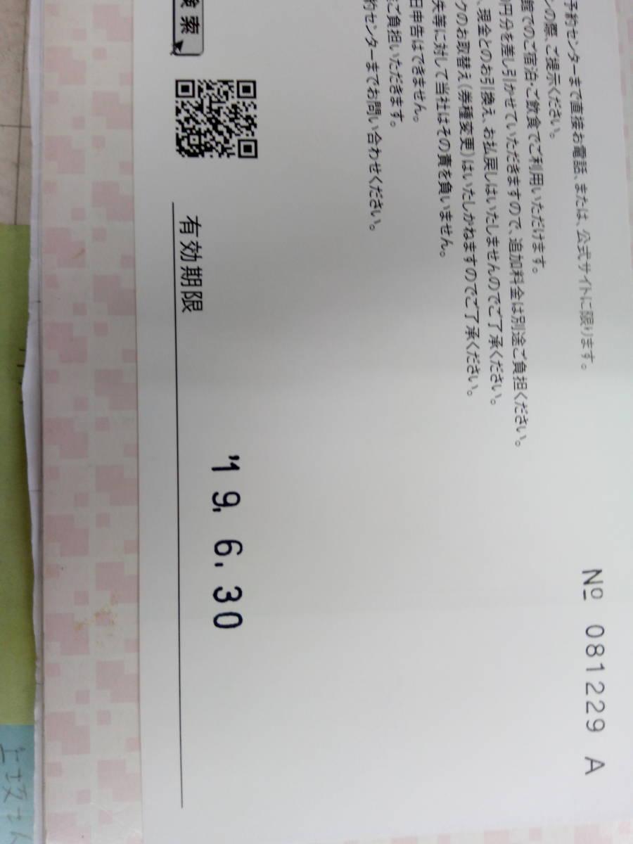 湯快リゾート宿泊券 8100円分 送料込_画像2