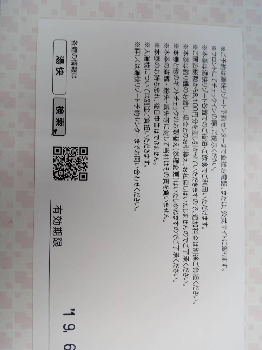 湯快リゾート宿泊券 8100円分 送料込_画像3