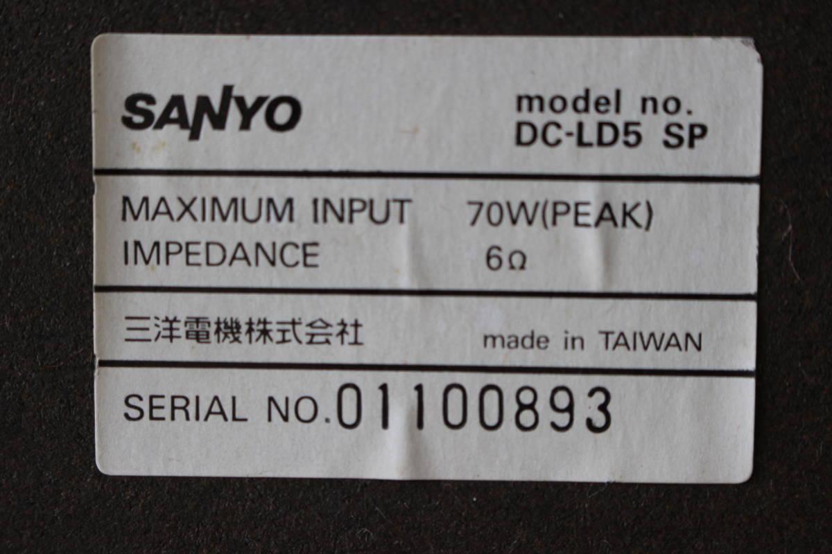 ▲ の-475 スピーカー 型番:DC-LD5 SP 通電OK サンヨー(SANYO)単品:高さ39cm 幅18.5cm 奥行26cm 重さ5.3kg _画像10