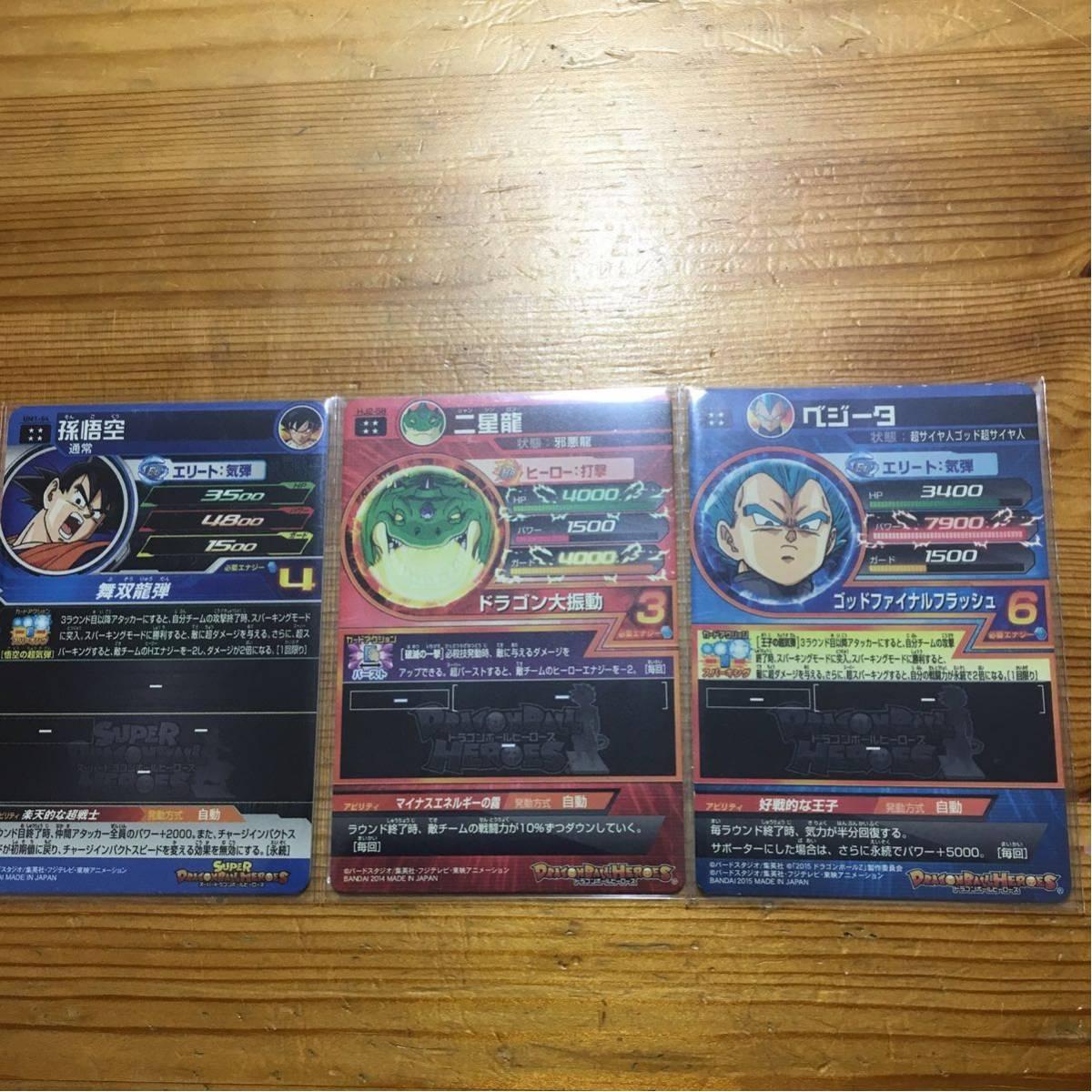 ドラゴンボールヒーローズまとめ売り_画像4