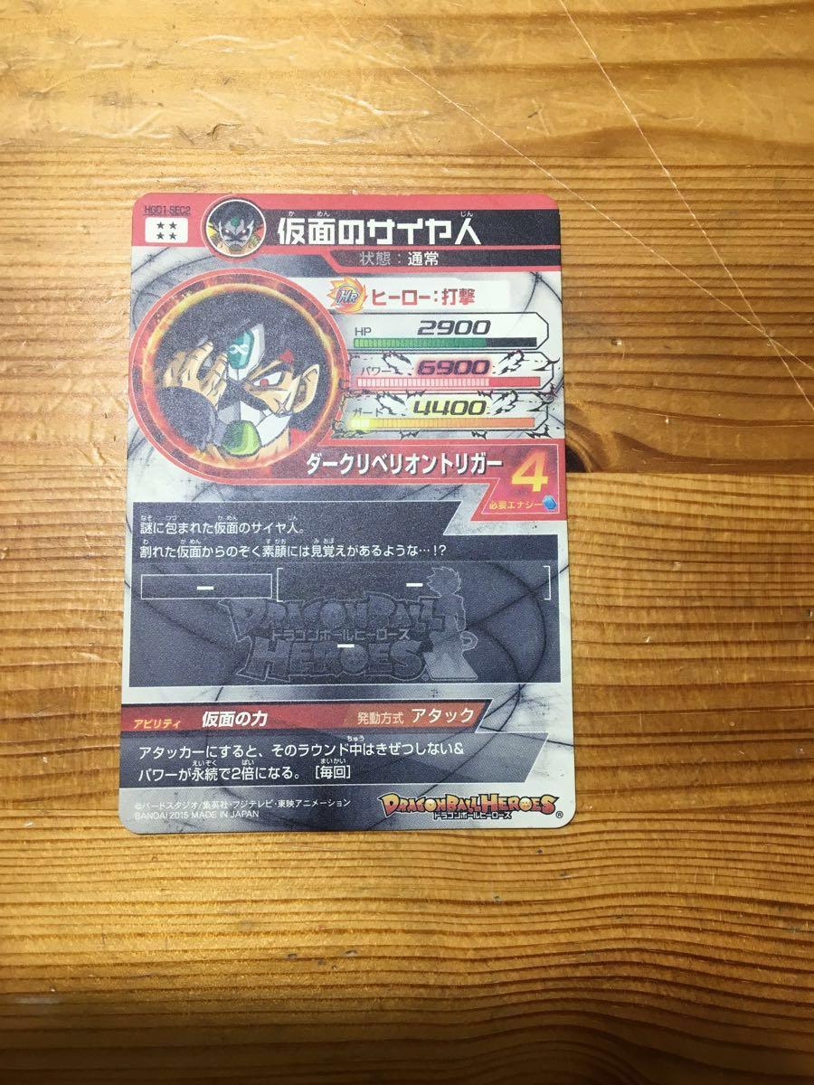 ドラゴンボールヒーローズまとめ売り_画像8