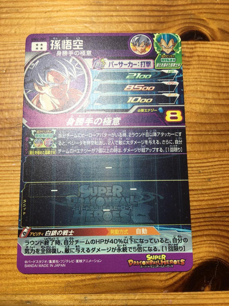 ドラゴンボールヒーローズまとめ売り_画像6