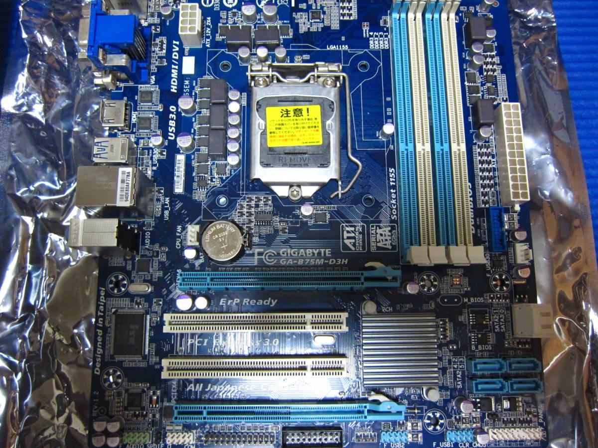 B75M-D3H rev.1.2 LGA1155 MicroATX ジャンク_画像2