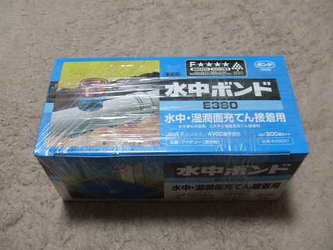 エポキシ樹脂系 強力充てん接着剤「水中用ボンド E-380 900gセット コニシボンド_画像1