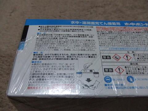 エポキシ樹脂系 強力充てん接着剤「水中用ボンド E-380 900gセット コニシボンド_画像3