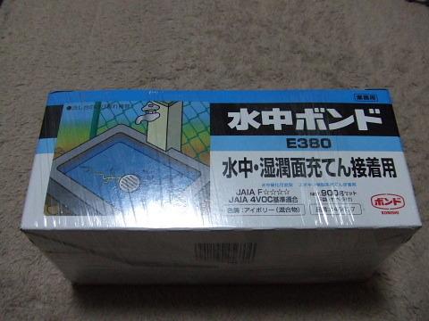 エポキシ樹脂系 強力充てん接着剤「水中用ボンド E-380 900gセット コニシボンド_画像2