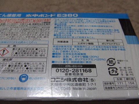 エポキシ樹脂系 強力充てん接着剤「水中用ボンド E-380 900gセット コニシボンド_画像4