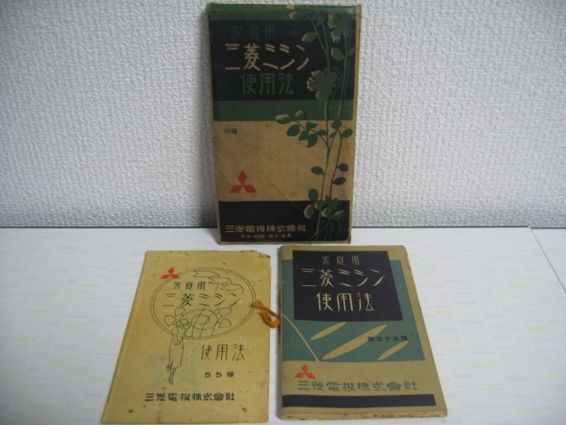 Showa Era 40 Year Issue Home Use Mitsubishi Sewing Machine Use Law Cool Mitsubishi Sewing Machine Manuals