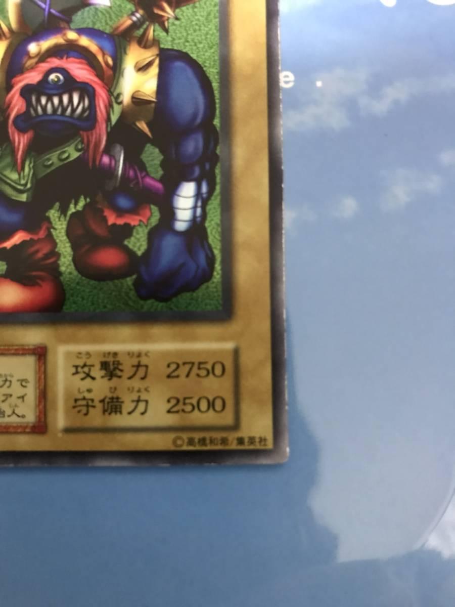 ☆ 1円~ 遊戯王 初期 千年原人 ウルトラレア 大会限定 美品 送料無 ☆_画像3