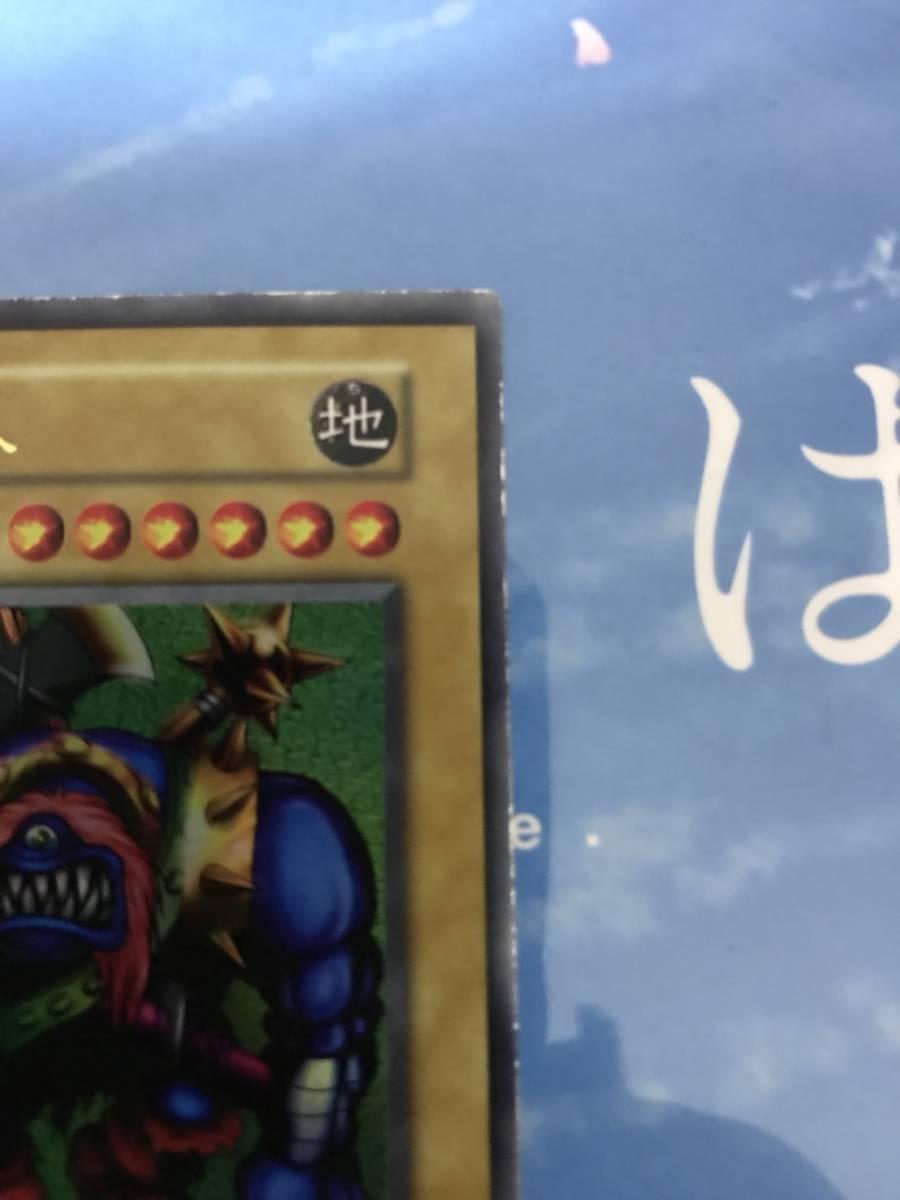 ☆ 1円~ 遊戯王 初期 千年原人 ウルトラレア 大会限定 美品 送料無 ☆_画像4