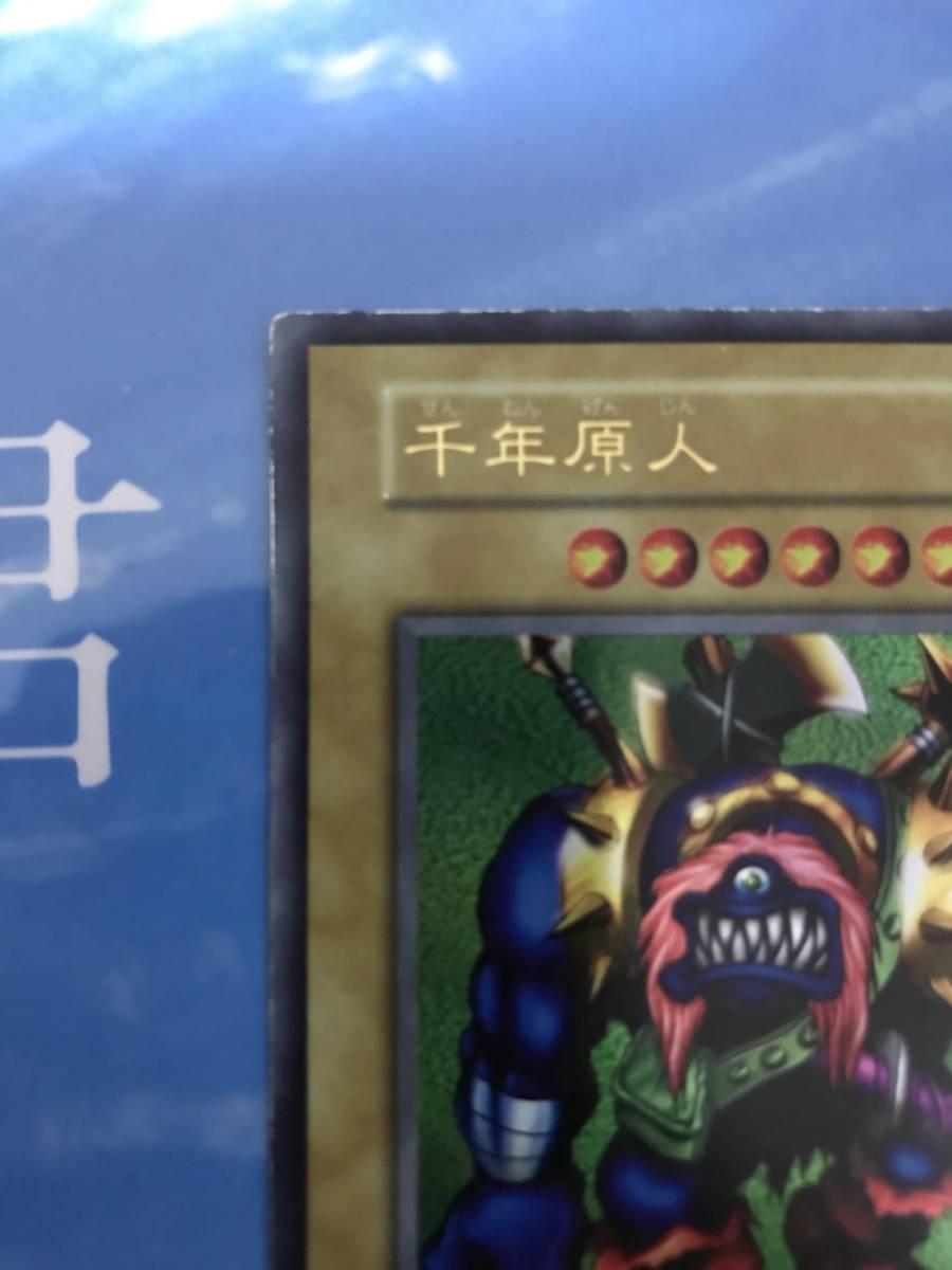 ☆ 1円~ 遊戯王 初期 千年原人 ウルトラレア 大会限定 美品 送料無 ☆_画像5